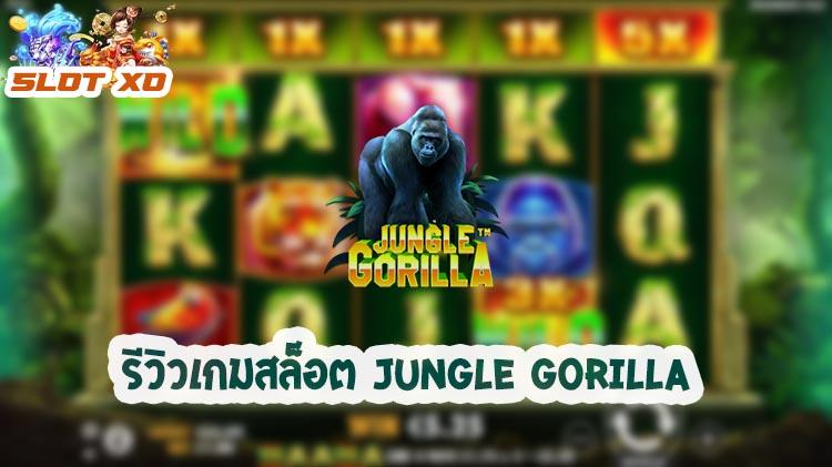 รีวิวเกมสล็อต Jungle Gorilla 2021
