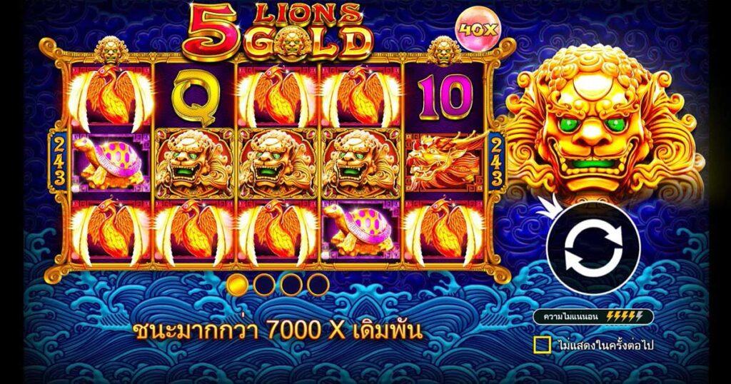 สล็อต Lions-01-slotxo