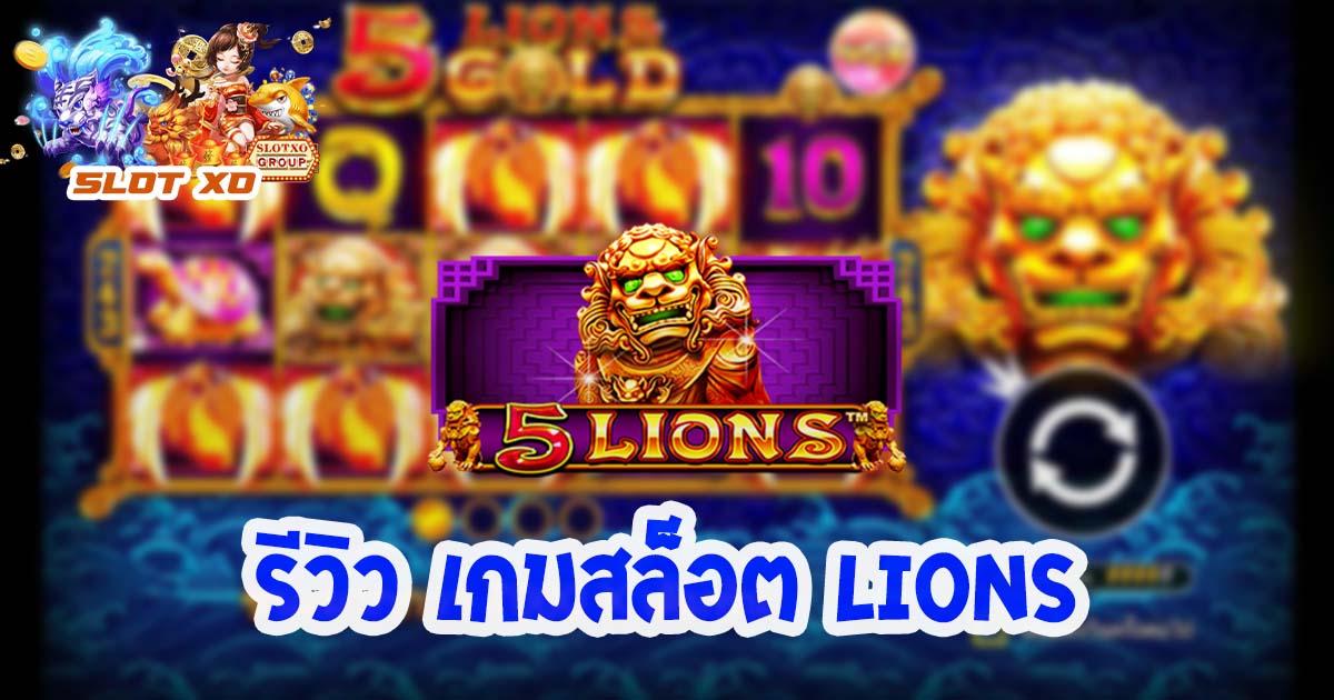 รีวิวเกมสล็อต Lions 2021