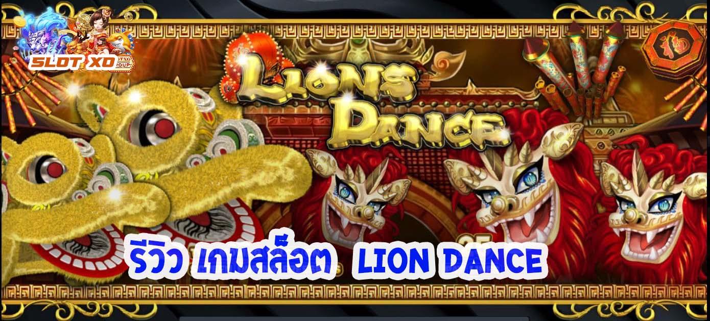 รีวิวเกมสล็อต Lions Dance 2021