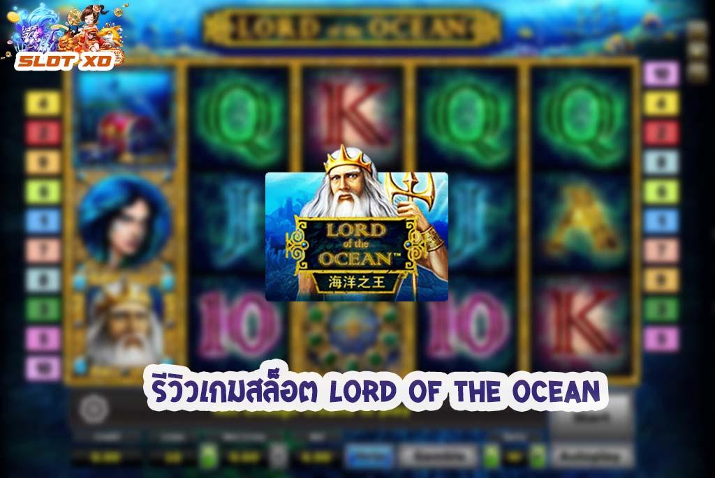 รีวิวเกมสล็อต Lord of the ocean 2021