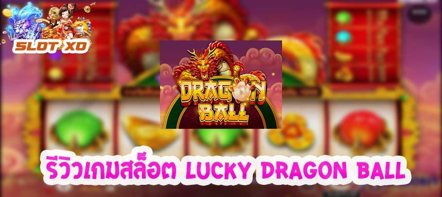 รีวิวเกมสล็อต Lucky Dragon Ball 2021