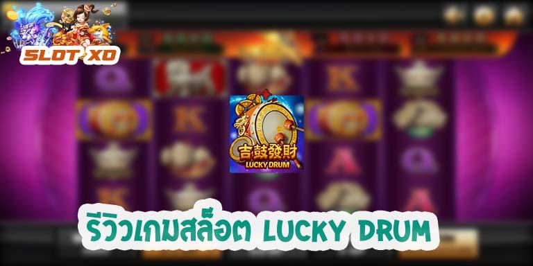 รีวิวเกมสล็อต Lucky Drum 2021