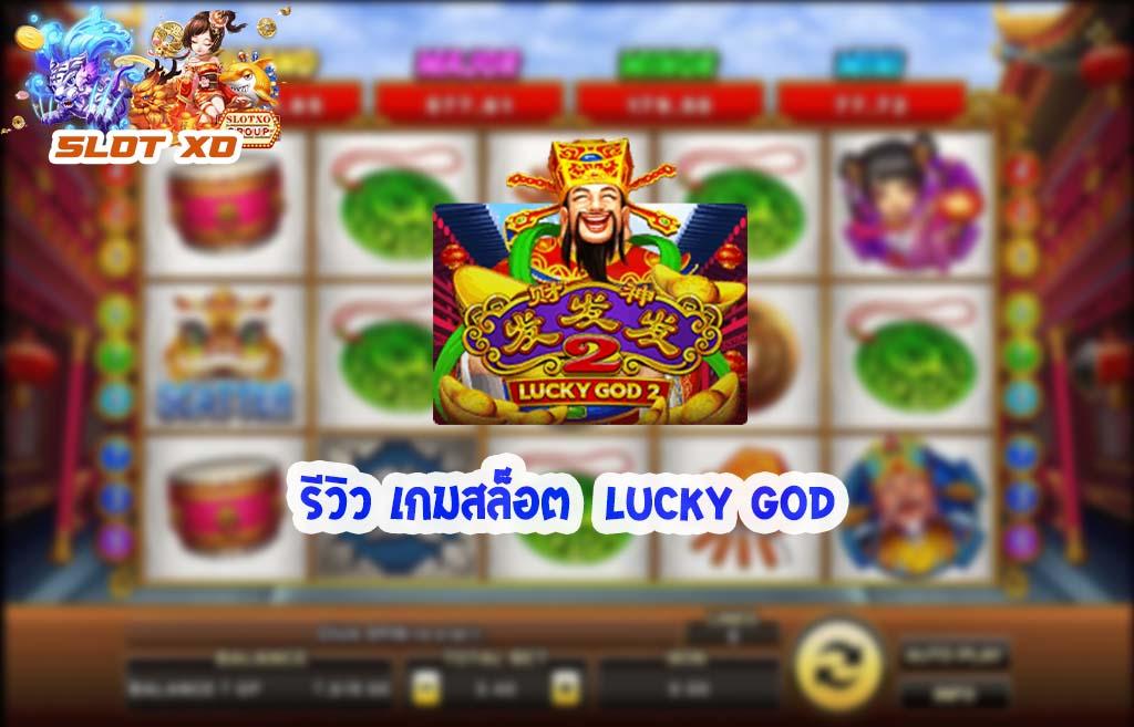 รีวิวเกมสล็อต Lucky God2 2021