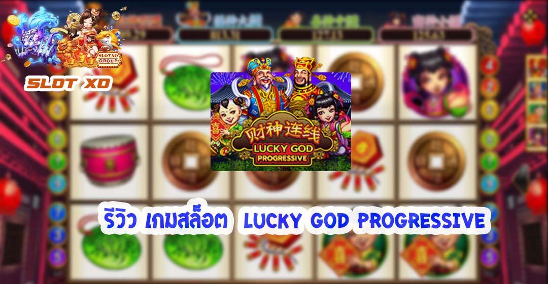 รีวิวเกมสล็อต Lucky God Progressive 2021