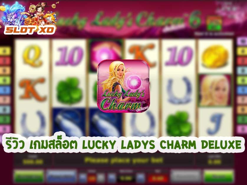 รีวิวเกมสล็อต Lucky Ladys Charm Deluxe 2021