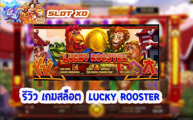 รีวิวเกมสล็อต Lucky Rooster 2021