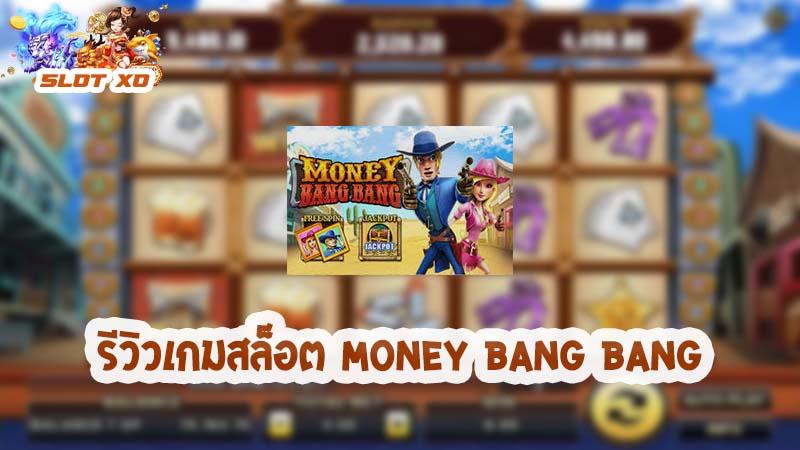 รีวิวเกมสล็อต Money Bang Bang 2021