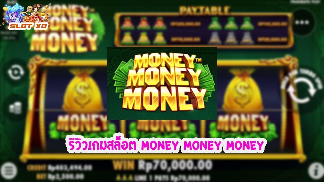 รีวิวเกมสล็อต Money Money Money 2021
