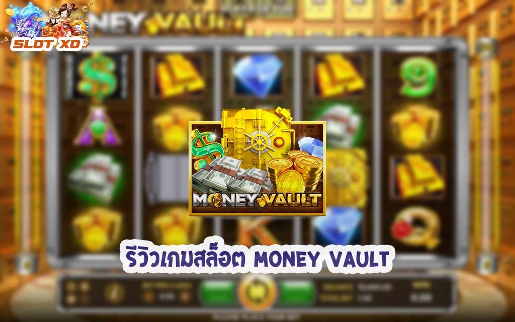 รีวิวเกมสล็อต Money Vault 2021