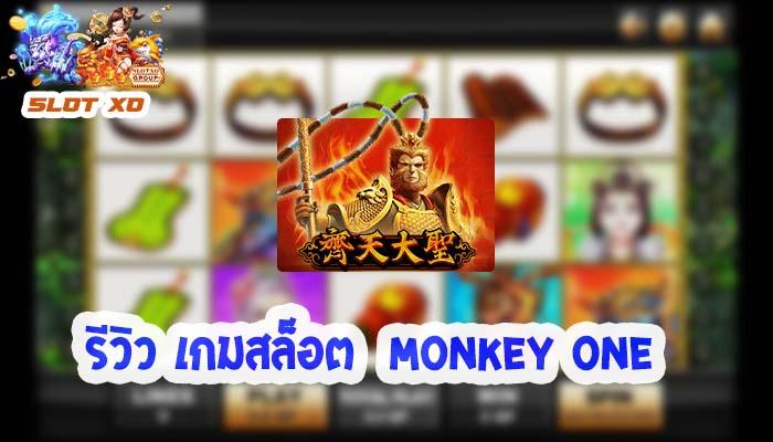 รีวิวเกมสล็อต Monkey One 2021