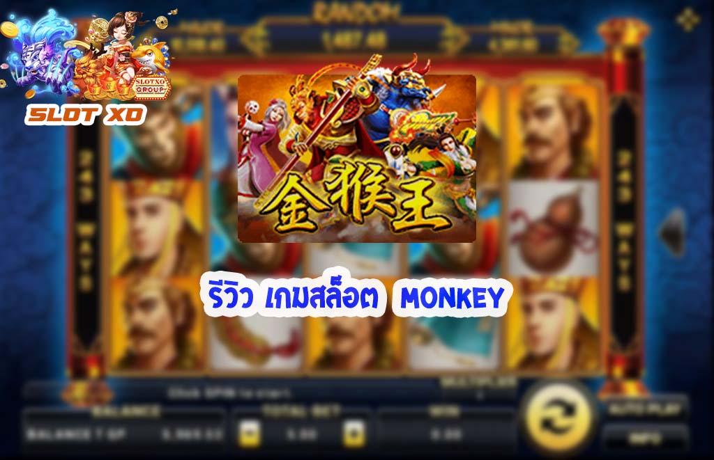 รีวิวเกมสล็อต Monkey 2