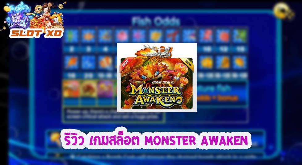 รีวิวเกมยิงปลา Monster Awaken 2021