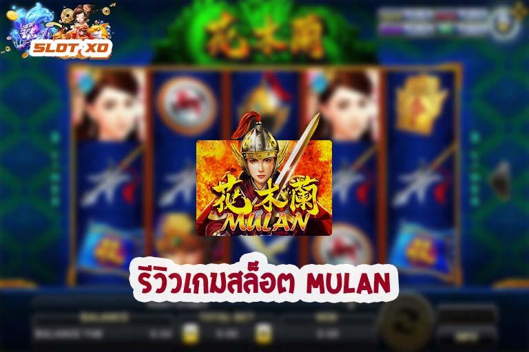รีวิวเกมสล็อต Mulan 2021