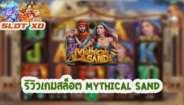 รีวิวเกมสล็อต Mythical Sand 2021
