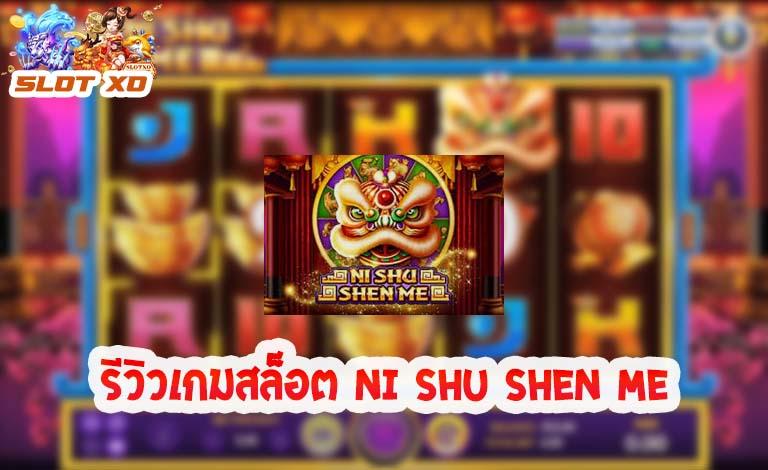 รีวิวเกมสล็อต Ni Shu Shen Me 2021