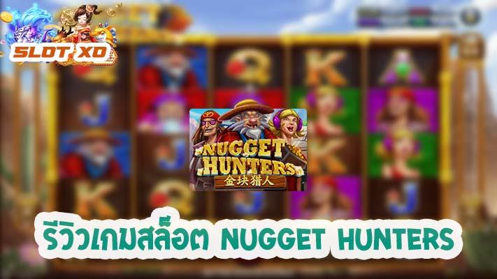รีวิวเกมสล็อต Nugget Hunters 2021