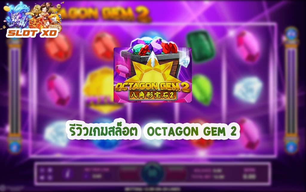 รีวิวเกมสล็อต Octagon Gem 2 2021