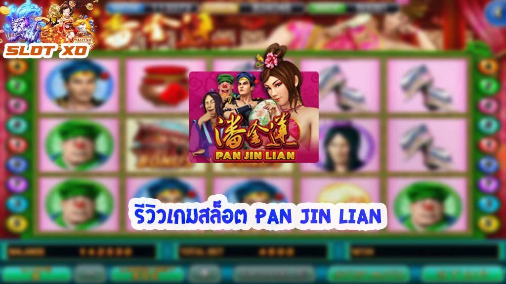 รีวิวเกมสล็อต Pan Jin Lian 2021