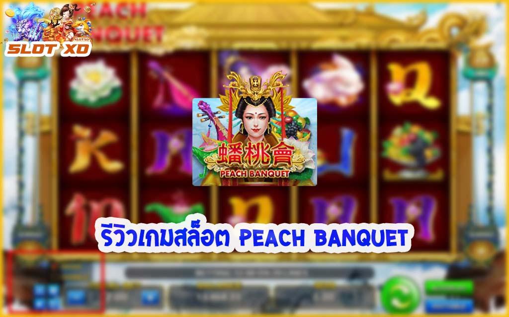 รีวิวเกมสล็อต Peach Banquet 2021