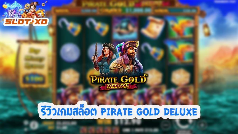 รีวิวเกมสล็อต Pirate Gold Deluxe 2021