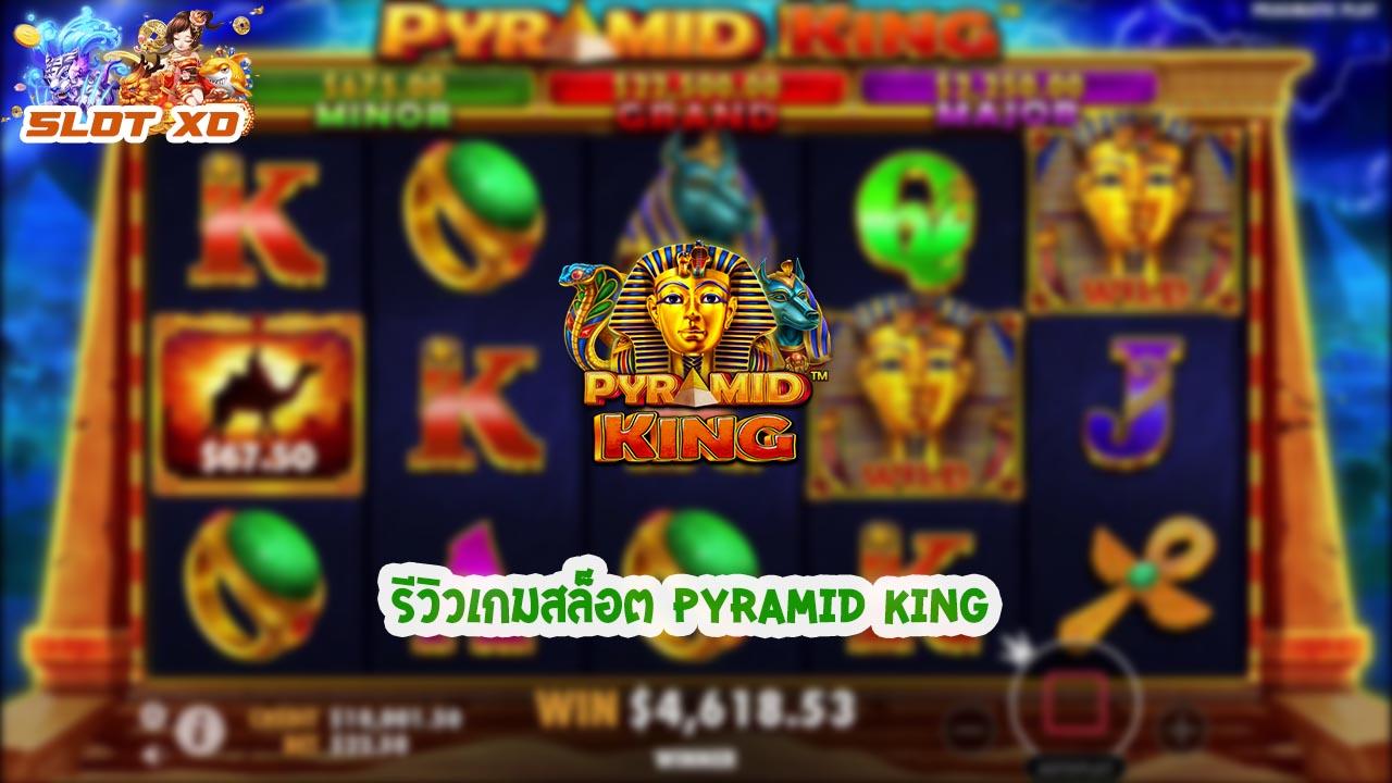 รีวิวเกมสล็อต Pyramid King 2021