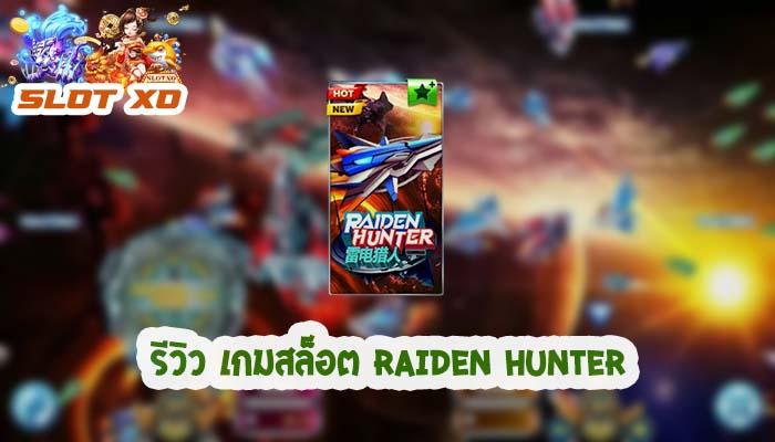 รีวิวเกมสล็อต Raiden Hunter 2021
