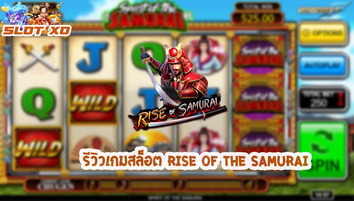 รีวิวเกมสล็อต Rise of the Samurai 2021