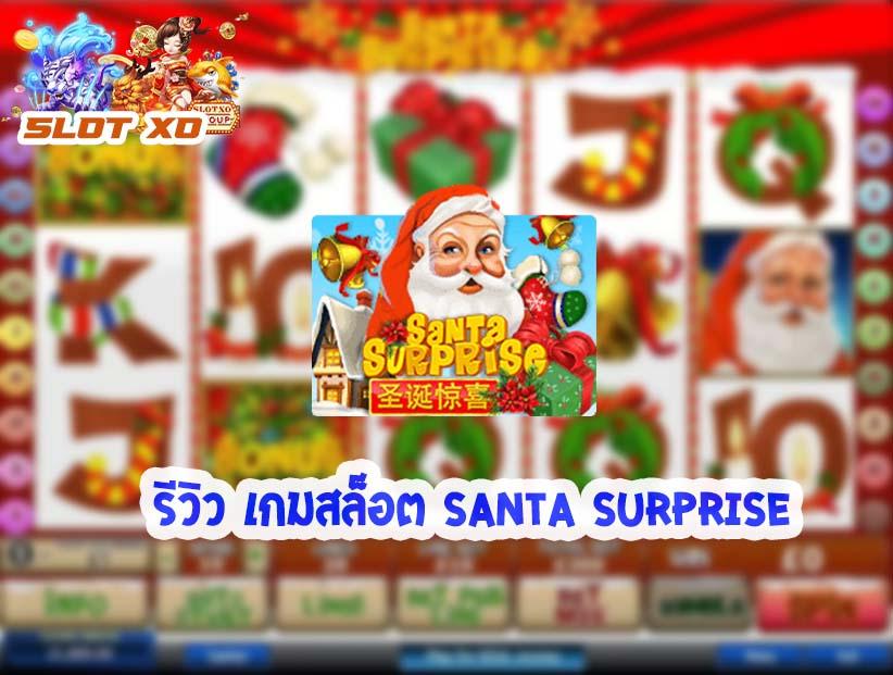 รีวิวเกมสล็อต Santa Surprise 2021