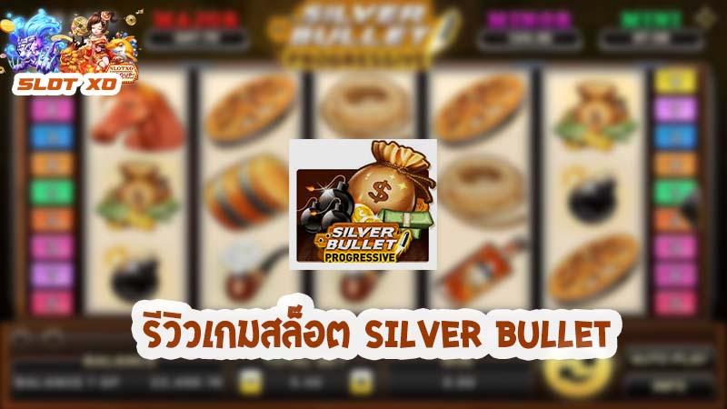 รีวิวเกมสล็อต Silver bullet 2021.