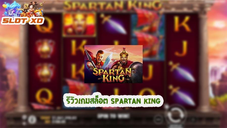 รีวิวเกมสล็อต Spartan King 2021