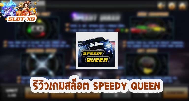 รีวิวเกมสล็อต Speedy queen 2021