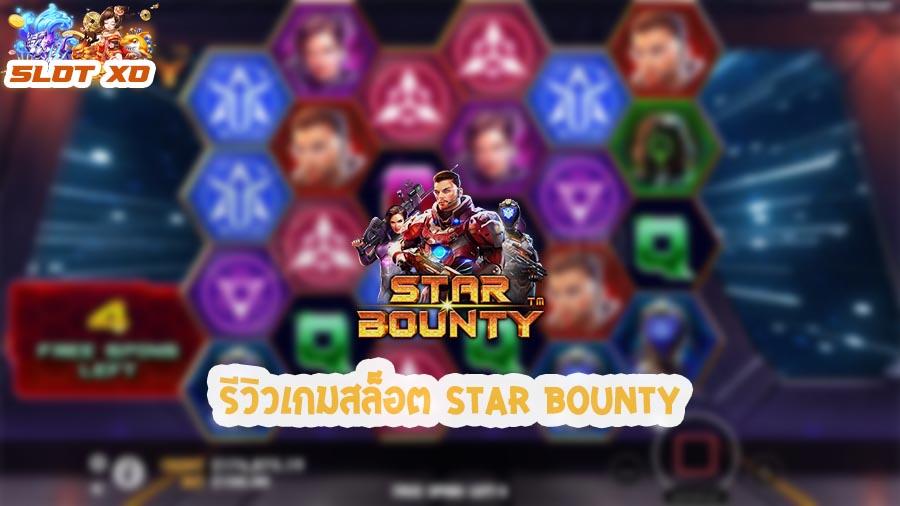 รีวิวเกมสล็อต Star Bounty 2021