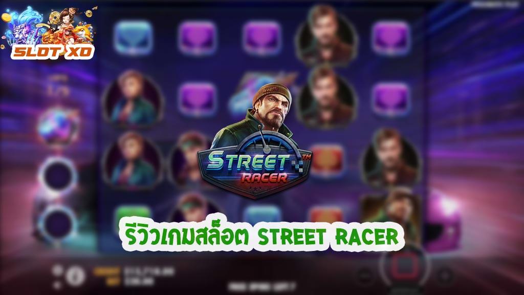 รีวิวเกมสล็อต Street Racer 2021