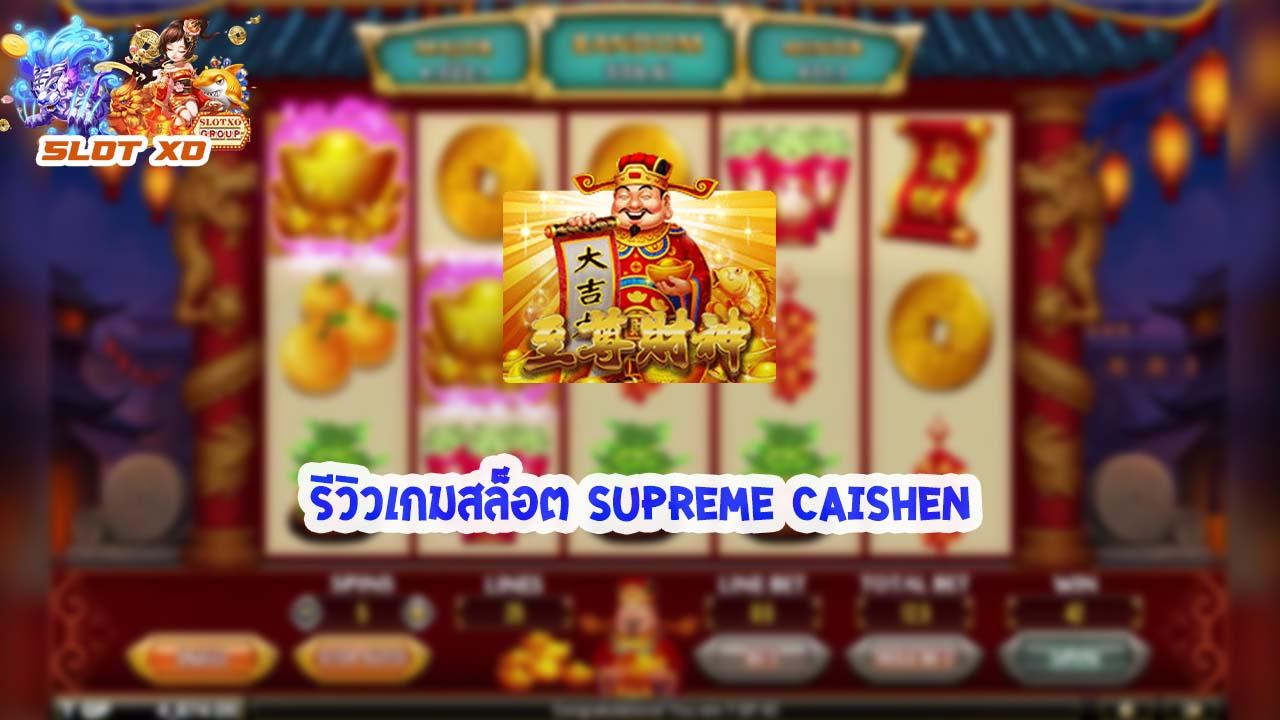 รีวิวเกมสล็อต Supreme Caishen 2021