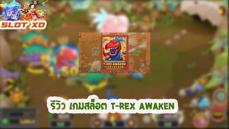 รีวิวเกมสล็อต T-rex Awaken 2021