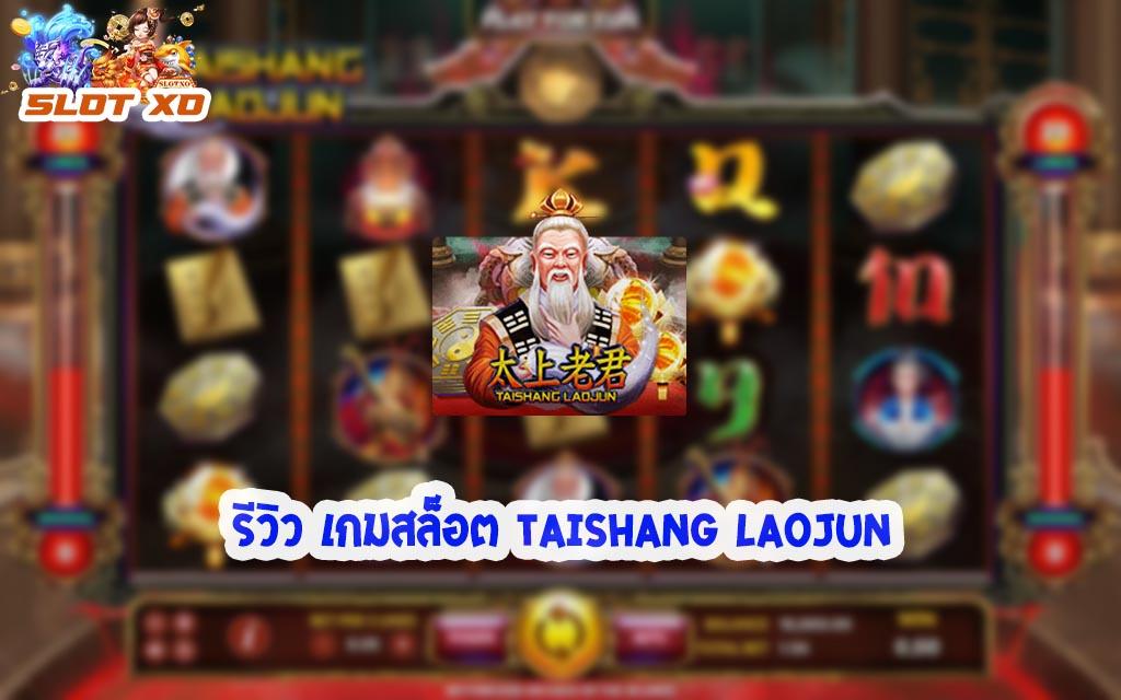 รีวิวเกมสล็อต Taishang Laojun 2021