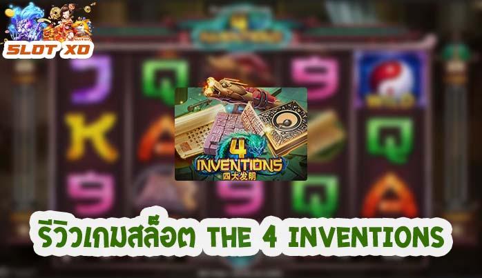 รีวิวเกมสล็อต The 4 Inventions 2021