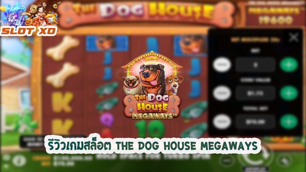รีวิวเกมสล็อต The Dog House Megaways 2021