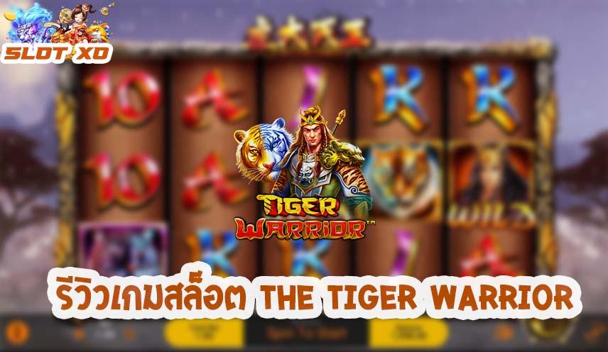 รีวิวเกมสล็อต The Tiger Warrior 2021