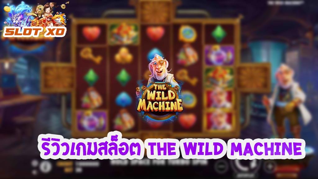 รีวิวเกมสล็อต The Wild Machine 2021