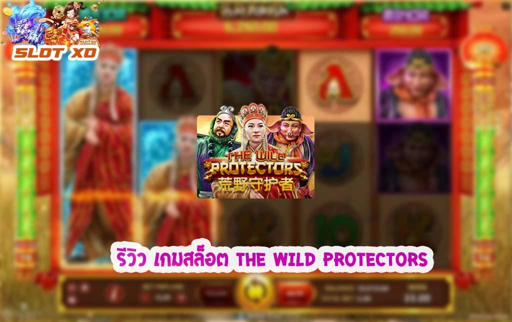 รีวิวเกมสล็อต The Wild Protectors 2021