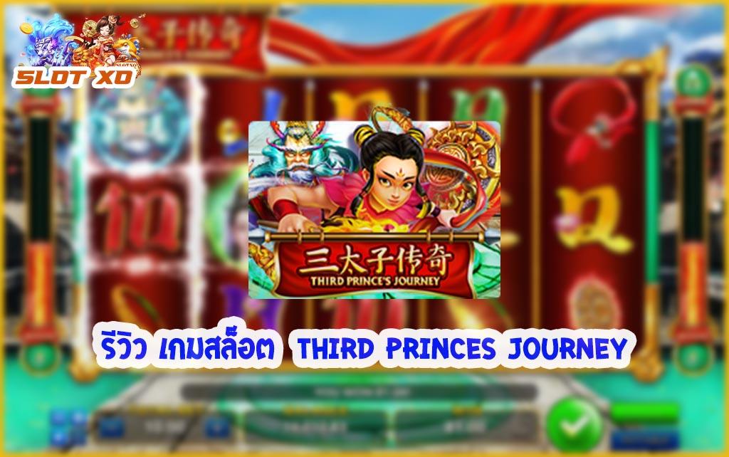 รีวิวเกมสล็อต Third Princes Journey 2021