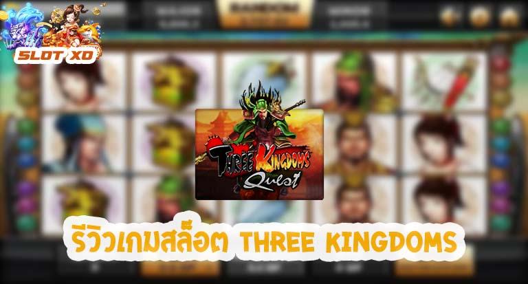 รีวิวเกมสล็อต Three kingdoms 2021