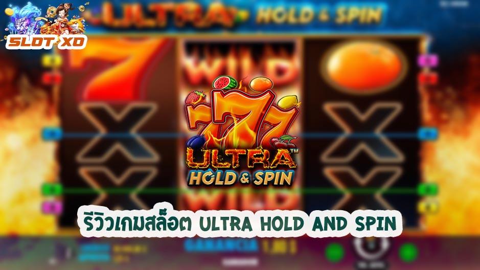 รีวิวเกมสล็อต Ultra Hold and Spin 2021