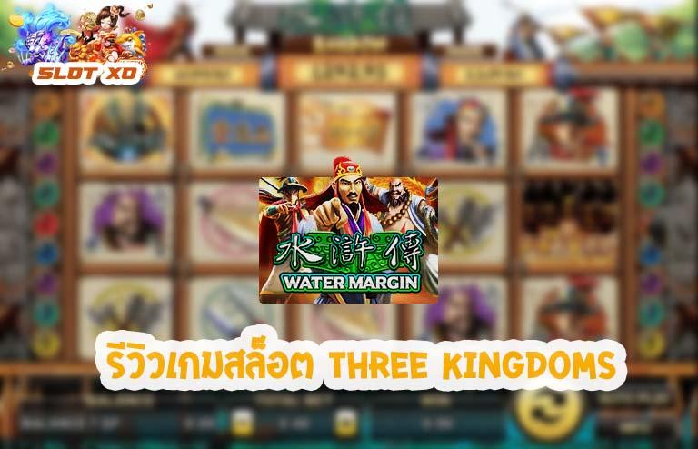 รีวิวเกมสล็อต Water Margin 2021