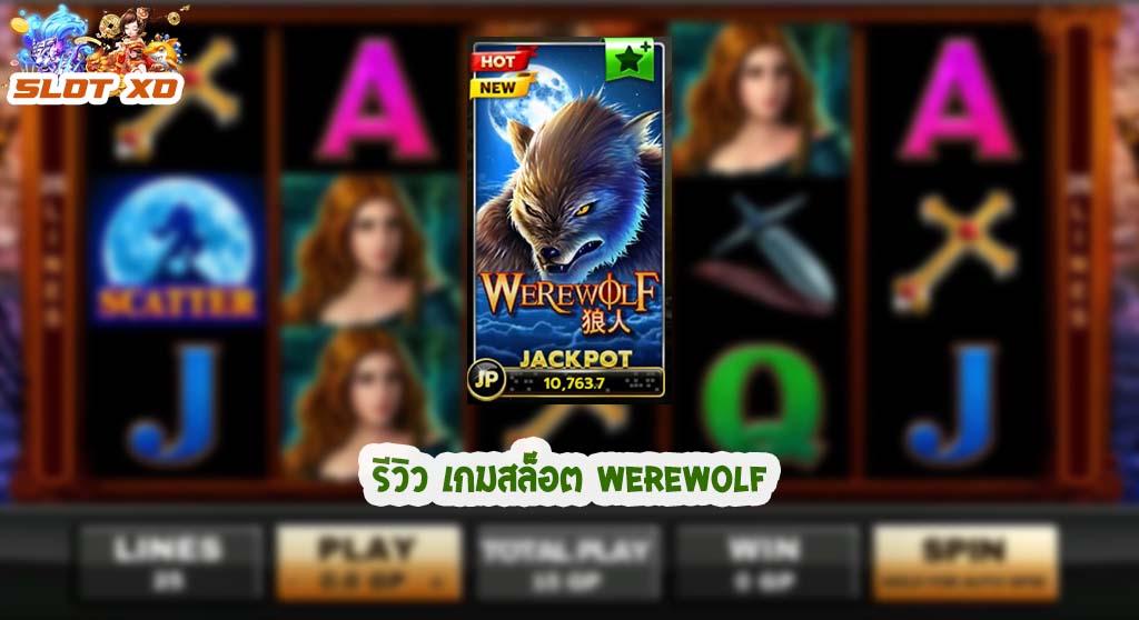 รีวิวเกมสล็อต Werewolf 2021