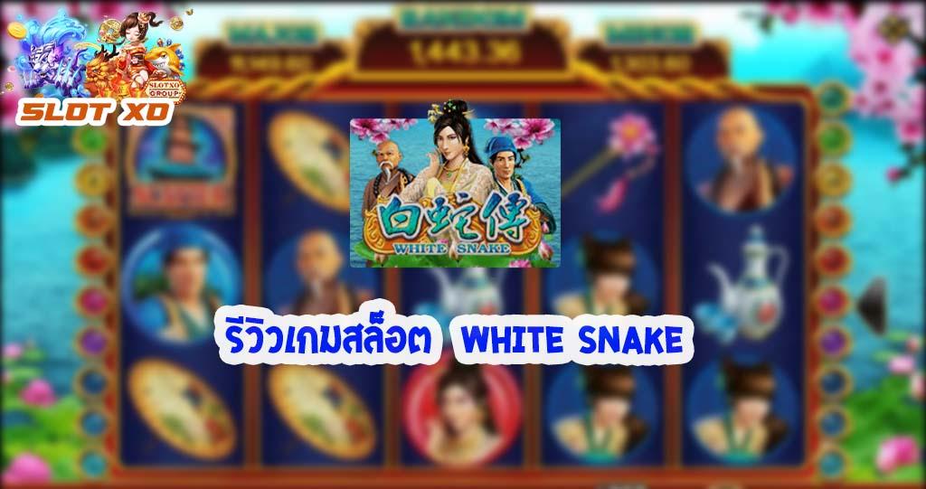 รีวิวเกมสล็อต White Snake 2021