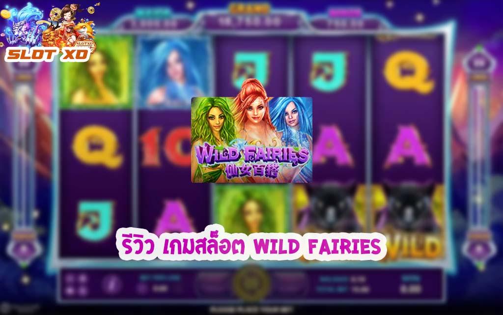 รีวิวเกมสล็อต Wild Fairies 2021