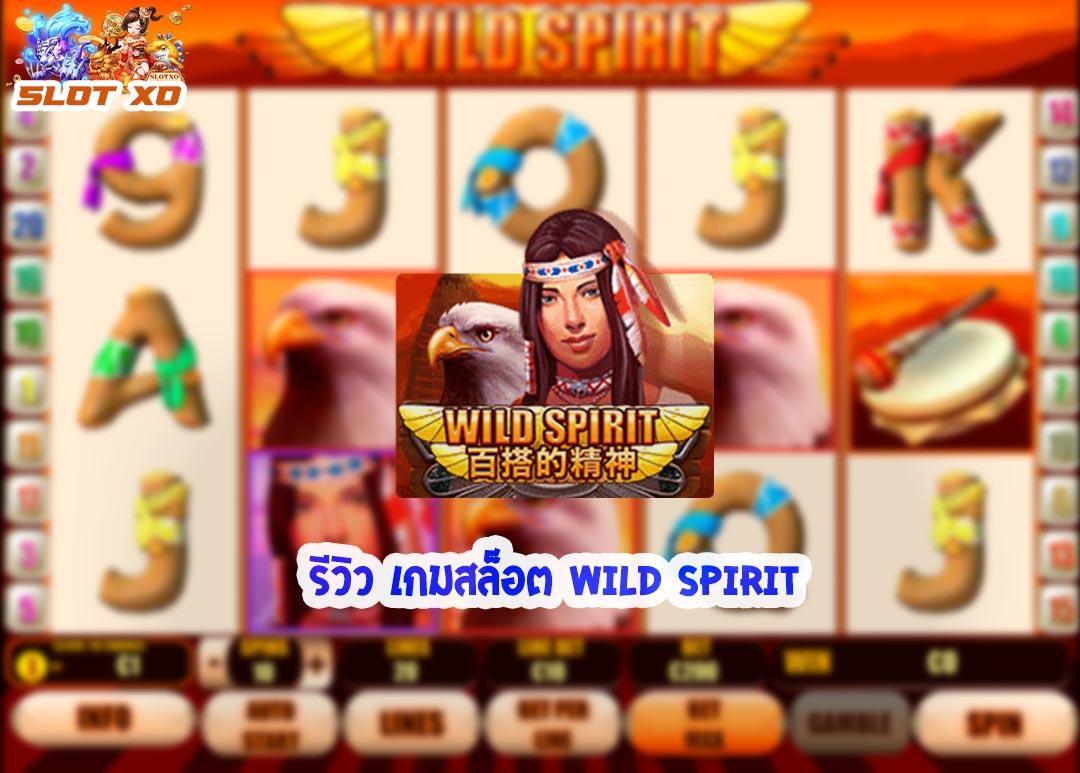 รีวิวเกมสล็อต Wild Spirit 2021